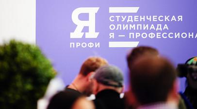 Студенческая олимпиада «Я — профессионал» получила более 100 тысяч заявок