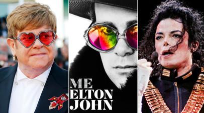 Воспоминания об отце и Майкле Джексоне: СМИ опубликовали отрывки из автобиографии Элтона Джона