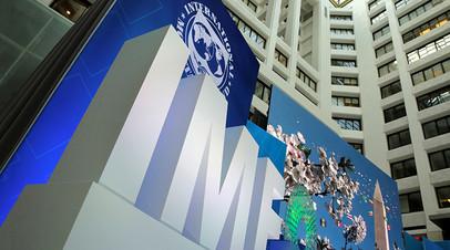 На одной волне: МВФ ухудшил прогноз по росту экономики России на 2019 год