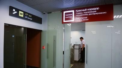СМИ: России предложили вернуть пограничный паспортный контроль в VIP-залы аэропортов