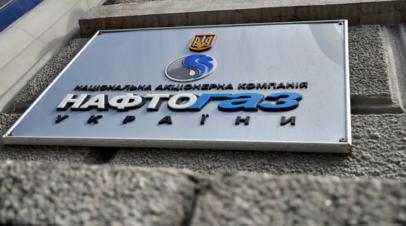 «Нафтогаз» намерен направить «Газпрому» иски на $11 млрд
