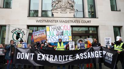 Сторонники Ассанжа собрались около здания суда в Лондоне