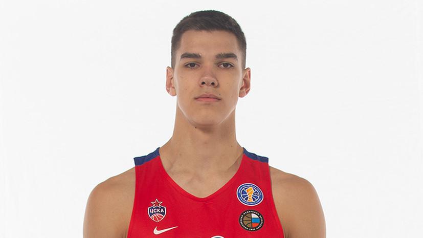 ЦСКА объявил об отъезде в США 18-летнего баскетболиста команды