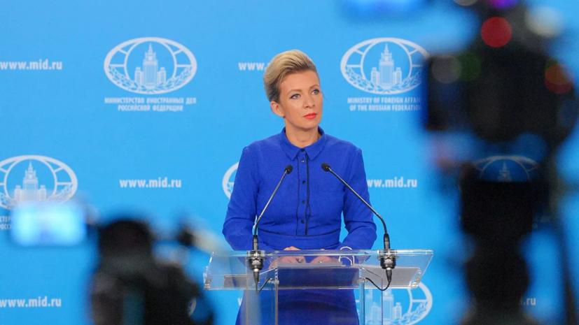 Захарова заявила о попытках НАТО обострить ситуацию на Украине