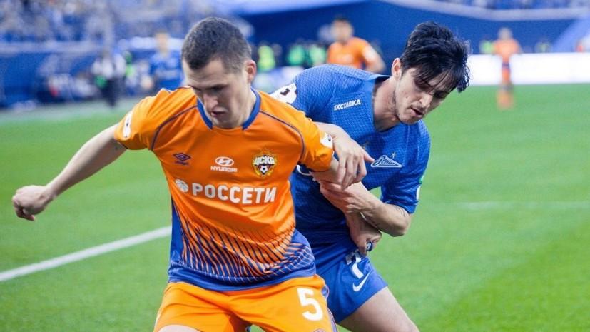 «Зенит» и ЦСКА огласили стартовые составы на матч 15-го тура РПЛ