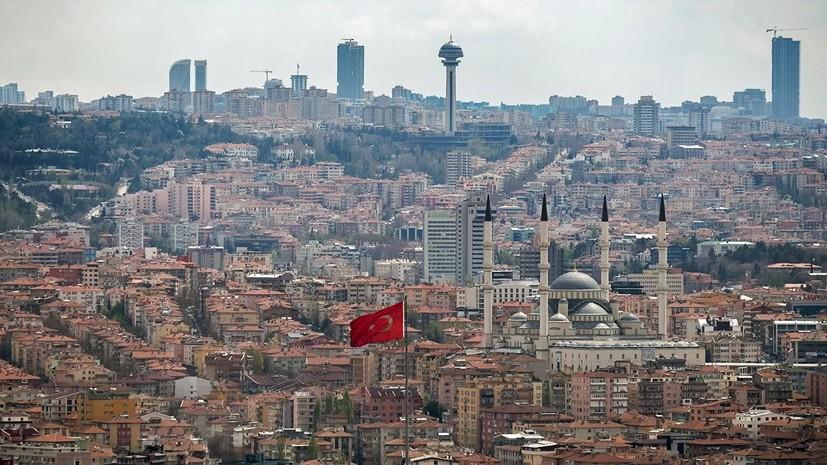 В Анкаре прошли переговоры с участием российской военной делегации