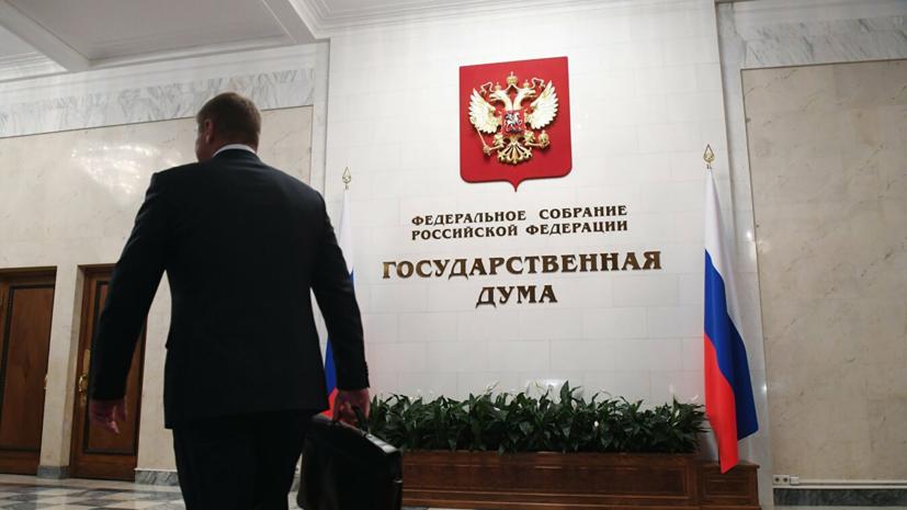 В Госдуме оценили слова Байдена об укреплении российских позиций в САР