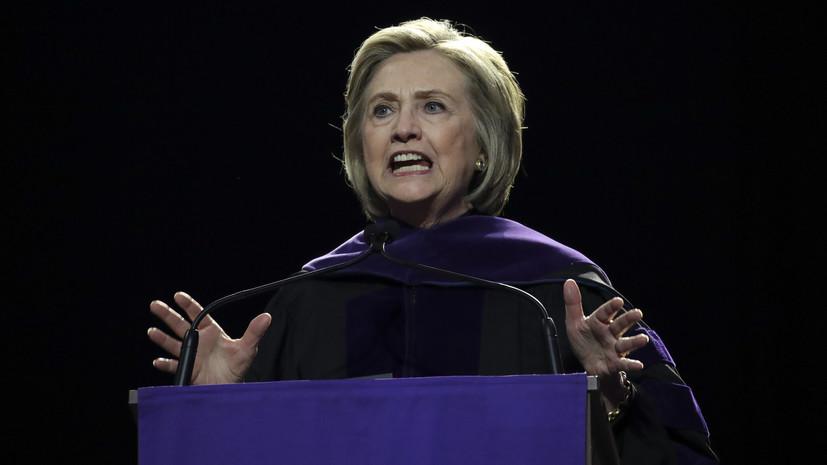 Второй раунд: есть ли у Клинтон шанс взять реванш в борьбе против Трампа на президентских выборах 2020 года