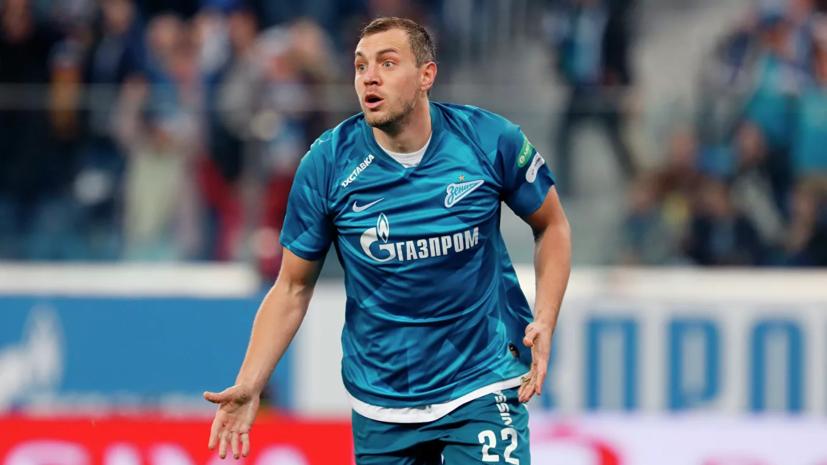 Дзюба считает, что у «Зенита» хорошие шансы победить «Лейпциг»