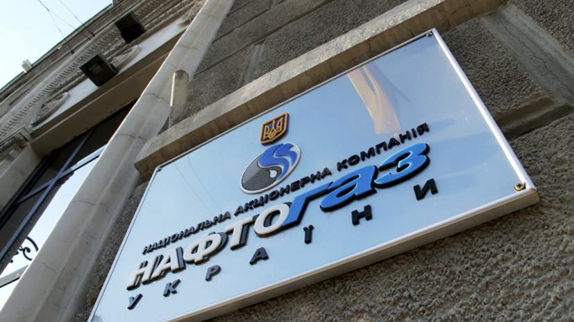 «Нафтогаз» требует пересмотреть транзитный тариф с «Газпромом»