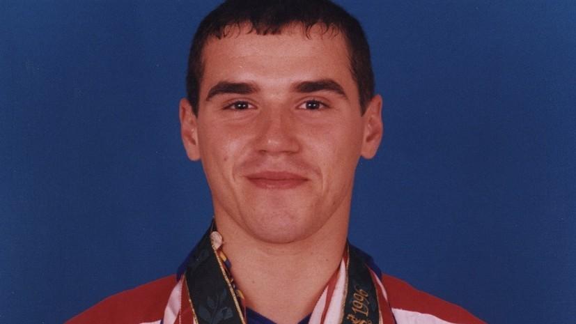 Олимпийский чемпион Василенко скончался в возрасте 43 лет