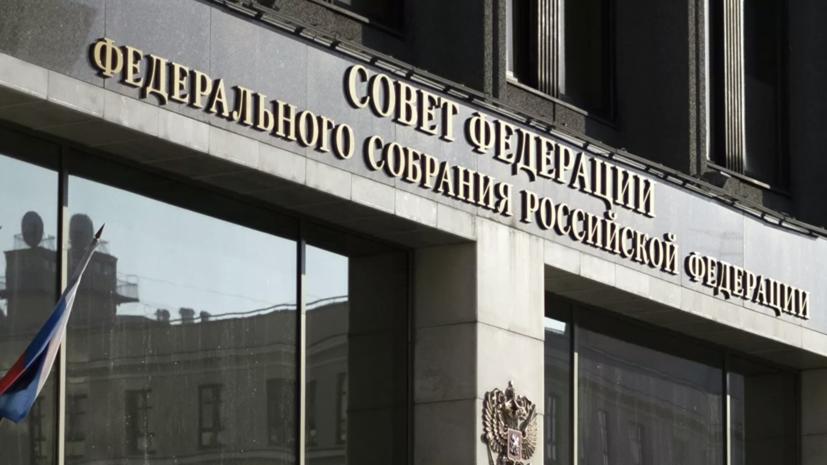 В Совфеде оценили заявление Киева о готовности к прекращению транзита газа