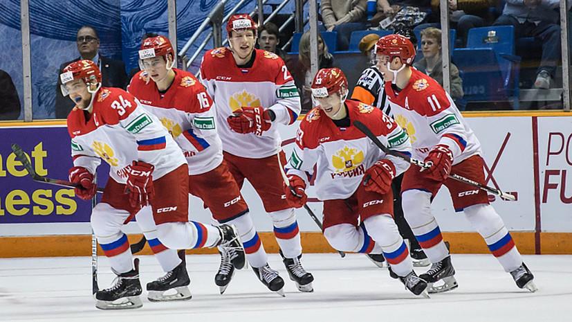 Впечатляющий камбэк: молодёжная сборная России по хоккею стартовала с победы в Суперсерии с канадцами