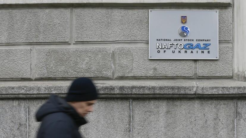 «Нафтогаз» назвал условия для снижения суммы иска к «Газпрому»