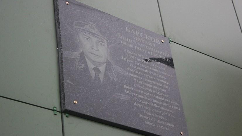 В Удмуртии открыли мемориальную доску в честь вице-адмирала Барскова