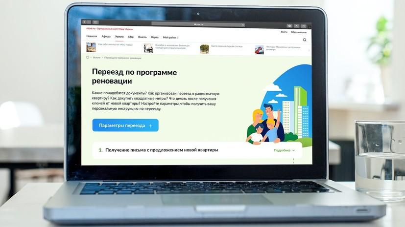 В Москве представили новый информационный сервис о реновации