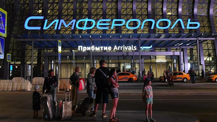 Аэропорт Симферополь обслужил 4,1 млн пассажиров с марта по октябрь