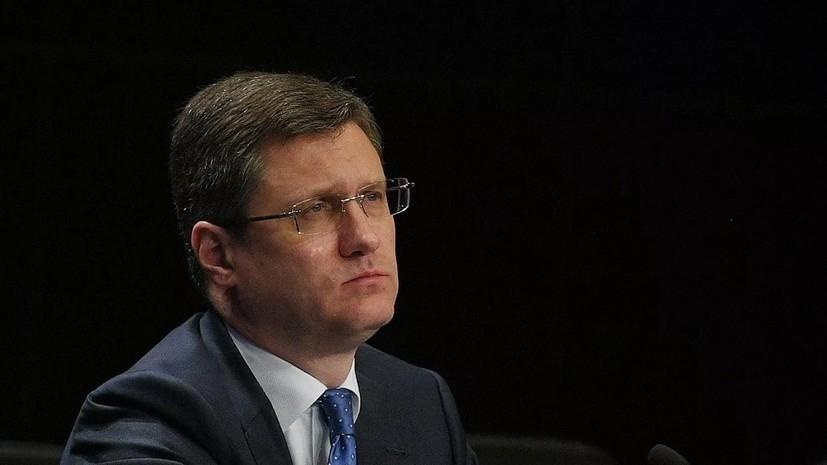 Новак прокомментировал иск «Нафтогаза» против «Газпрома»