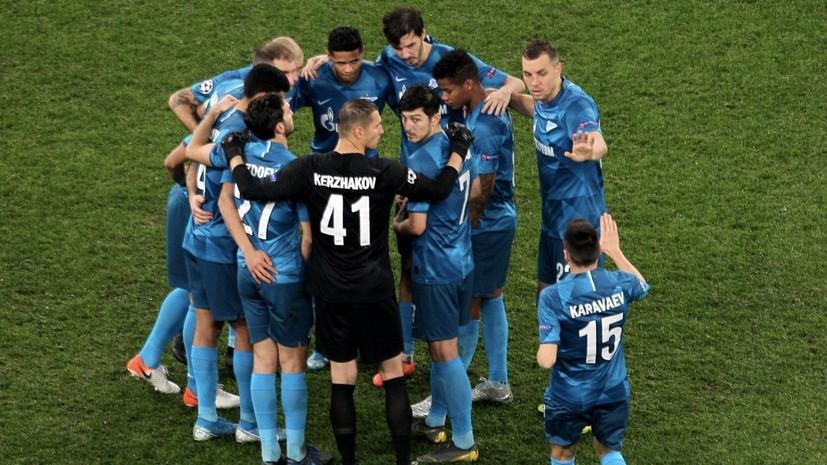 «Зенит» проиграл «Лейпцигу» в матче Лиги чемпионов