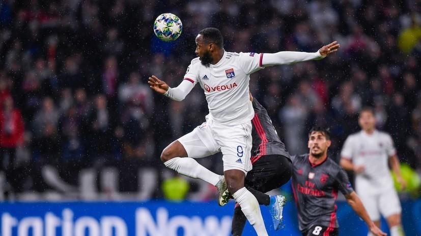«Лион» победил «Бенфику» в матче Лиги чемпионов