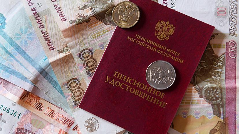 Опрос: большинство россиян не откладывают деньги на пенсию