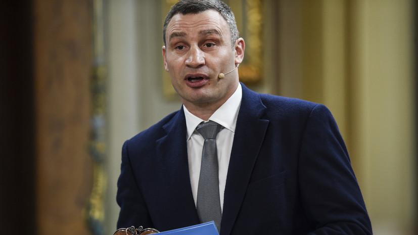 НАБУ возбудило дело о госизмене против Кличко