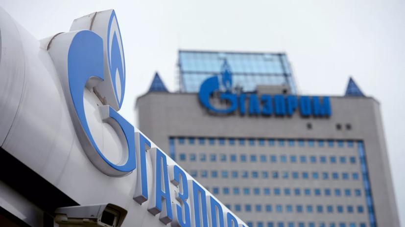 «Газпром» назвал условие для сделки с Киевом по транзиту газа
