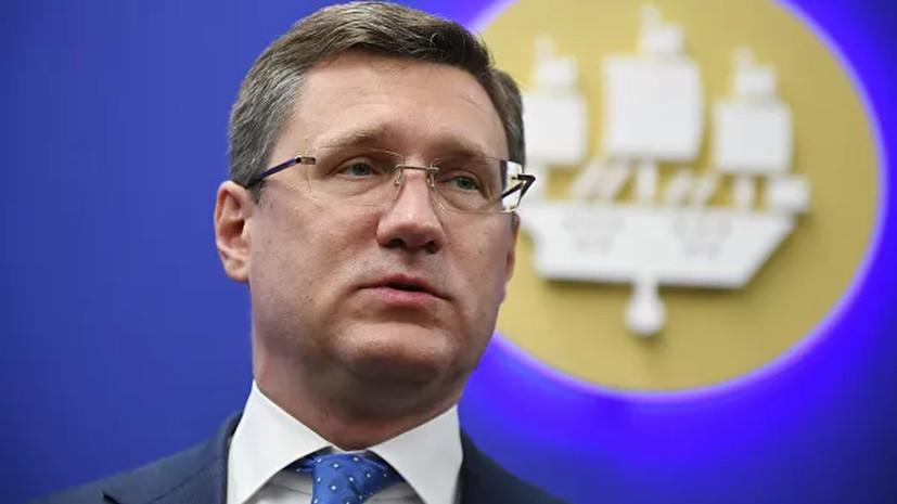 Новак анонсировал переговоры с Белоруссией по цене на газ