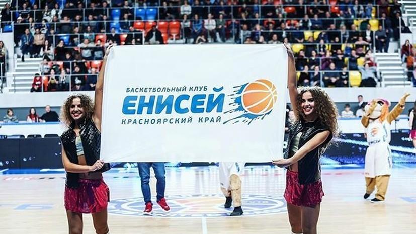 «Енисей» обыграл румынский «Клуж» в матче Кубка Европы ФИБА