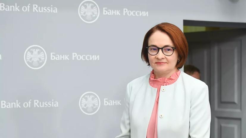 Эксперт прокомментировала заявление Набиуллиной о приросте ипотеки