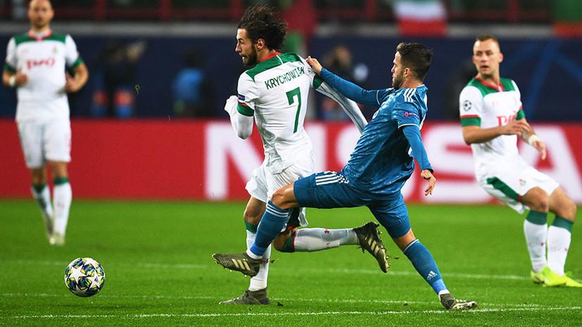 Третье поражение подряд: как «Локомотив» упустил ничью на последней минуте матча ЛЧ с «Ювентусом»