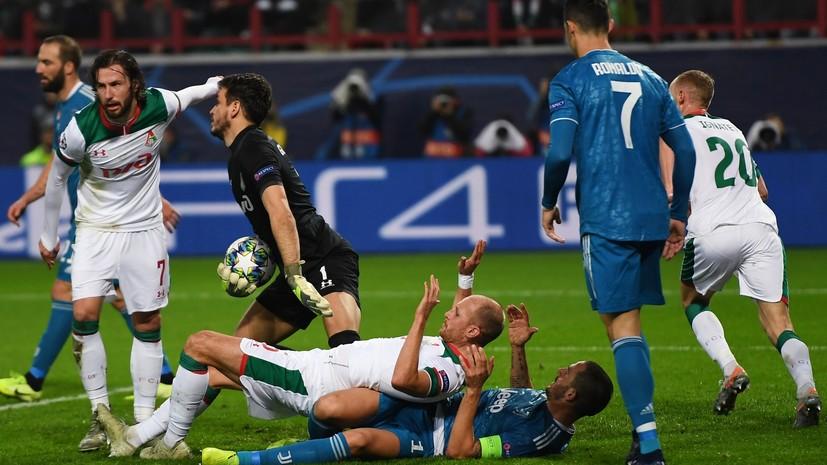 «Локомотив» уступил «Ювентусу» в матче группового этапа ЛЧ