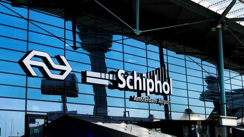 Сообщения о захвате самолёта в Амстердаме оказались ложными