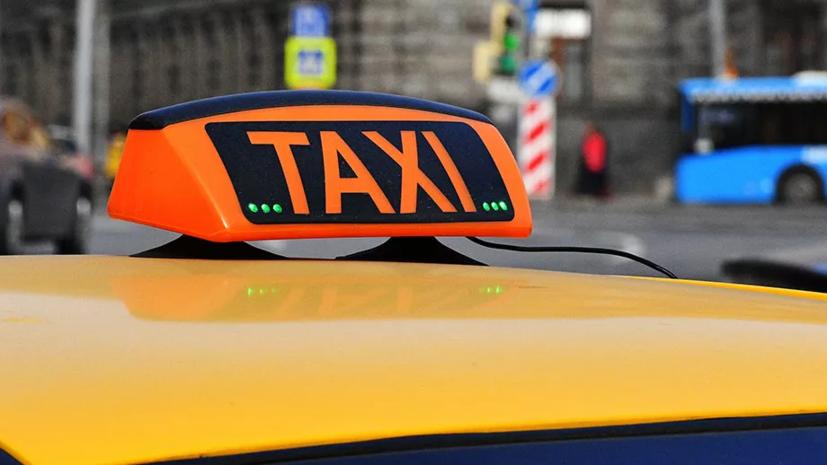 В Москве мужчина заплатил за такси 41 тысячу рублей
