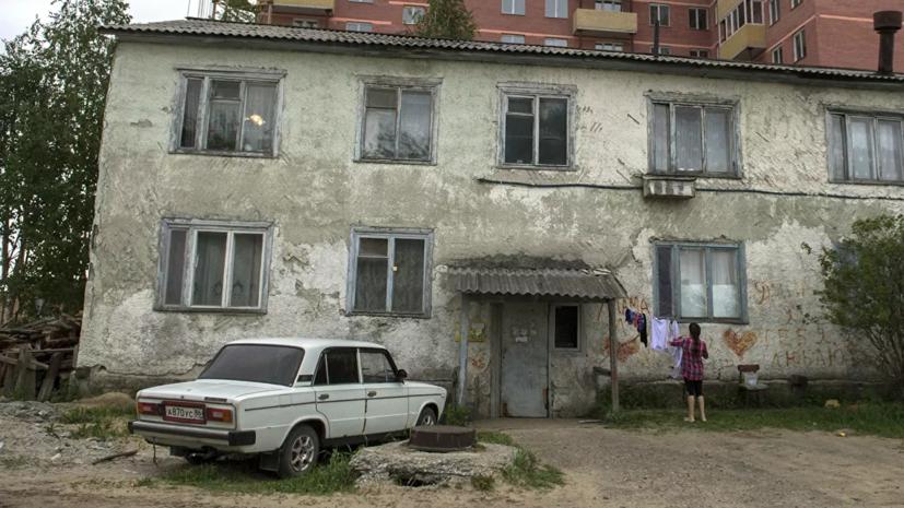 Эксперт прокомментировала инициативу ремонтировать ветхое жильё за счёт граждан