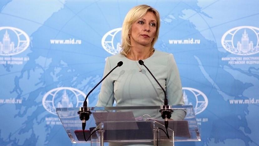 Захарова прокомментировала слова Макрона о «смерти мозга» НАТО