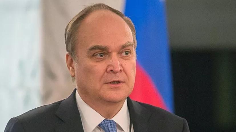 Антонов заявил об отсутствии официальных данных о выходе США из ДОН
