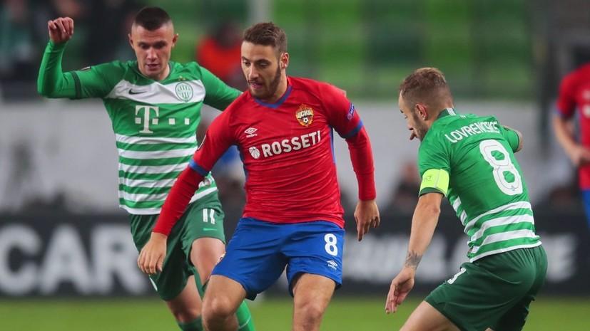 ЦСКА сохранил шансы на выход в плей-офф Лиги Европы