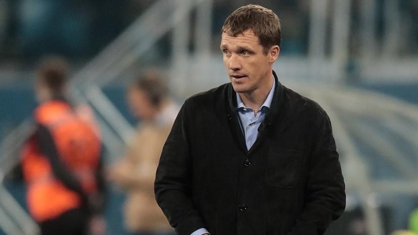 Гончаренко заявил, что ЦСКА продолжит бороться за путёвку в плей-офф Лиги Европы