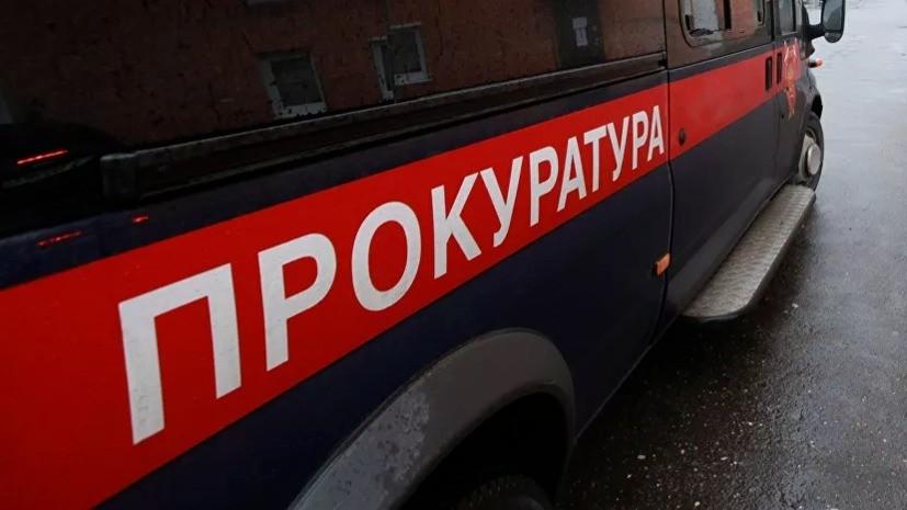 Прокуратура начала проверку из-за аварийной посадки самолёта в Москве
