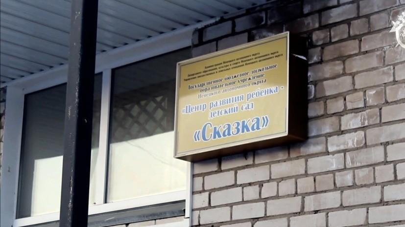 В Нарьян-Маре планируют переименовать детсад после убийства ребёнка