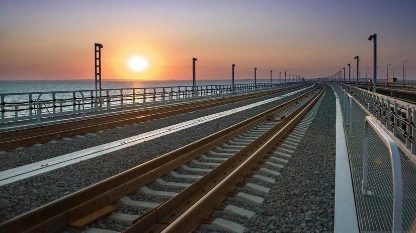 В Совфеде рассказали о преимуществах запуска железной дороги в Крым