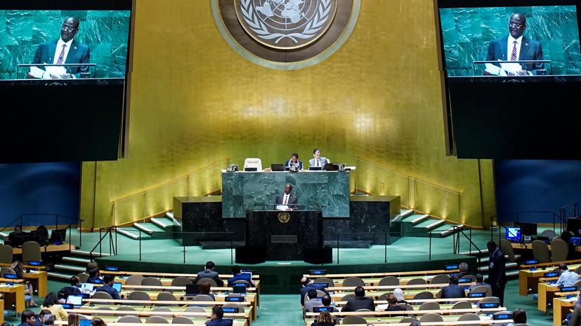 Первый комитет ГА ООН не поддержал предложение о переносе его работы