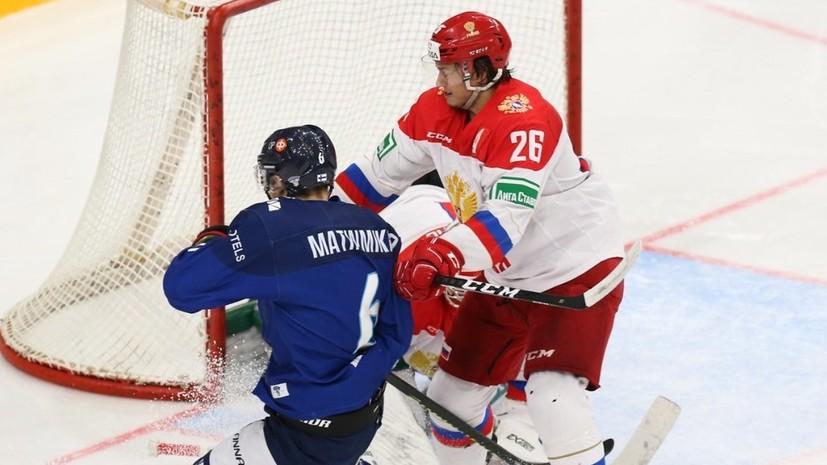 Молодёжная сборная России по хоккею обыграла команду Финляндии на Турнире четырёх наций