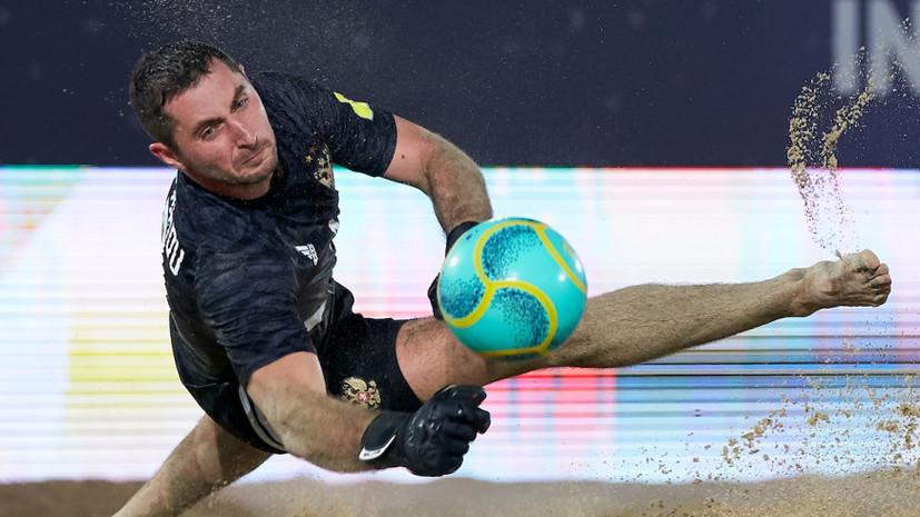 Россия уступила Испании в полуфинале Межконтинентального кубка по пляжному футболу