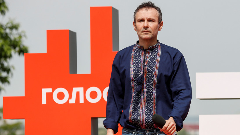 Партия Вакарчука «Голос» призвала выйти из Минских соглашений