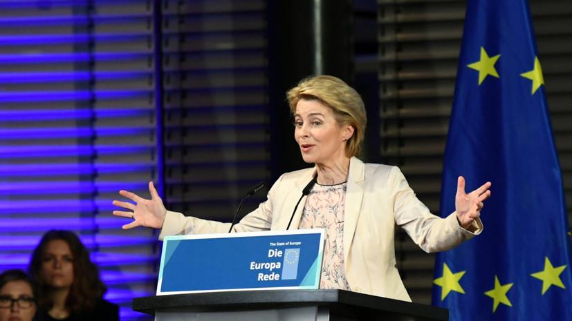 Урсула фон дер Ляйен призвала Евросоюз выучить «язык силы»