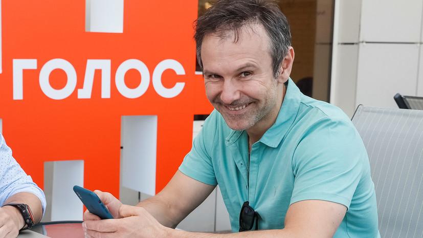 Политолог оценил призыв партии «Голос» выйти из Минских соглашений