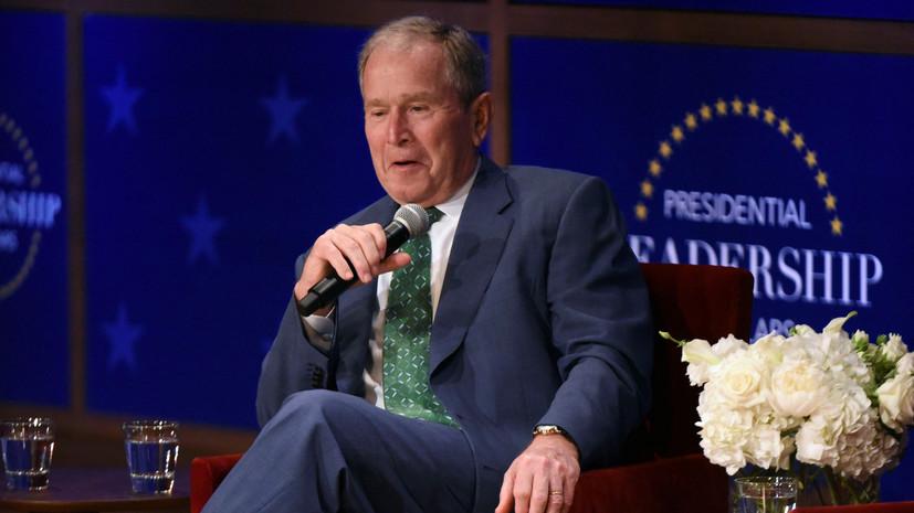 Джордж Буш: США переживают неспокойные времена