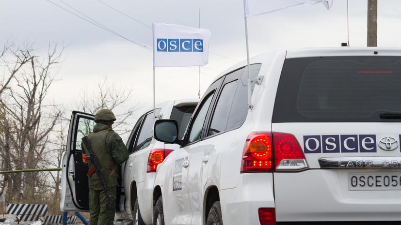 В ОБСЕ положительно оценили начало разведения сил в Петровском